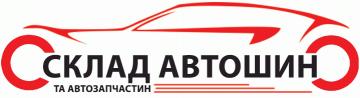 Склад автошин та автозапчастин