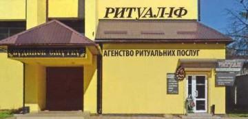Ритуал-ІФ