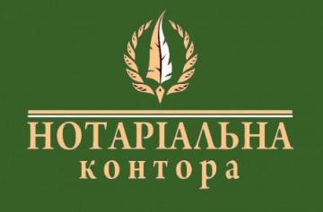 Нотаріальна контора Девляшевських