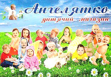 Ангелятко, Дитячий магазин