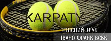 """Тенісний клуб """"Карпати"""""""