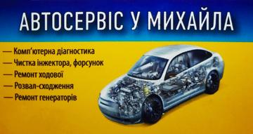 Автосервіс у Михайла