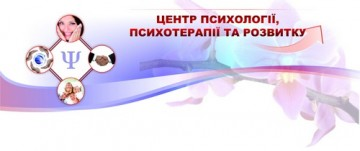 Центр психології, психотерапії та розвитку