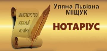 """Приватний нотаріус """"Міщук Уляна Львівна"""""""