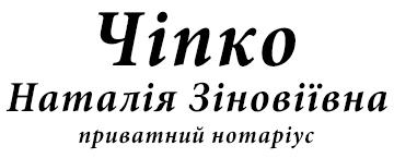 """Приватний нотаріус """"Чіпко Наталія Зіновіївна"""""""