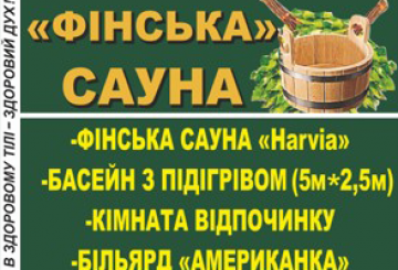 Фінська сауна