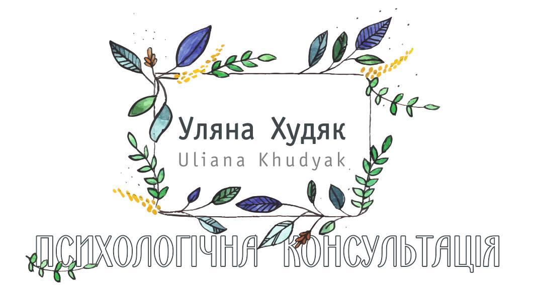 Психолог 'Уляна Худяк'