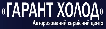 "Логотип компанії АСЦ ""Гарант холод"""