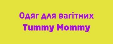 Tummy-Mommy, Одяг для вагітних