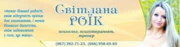 """Психолог-психотерапевт """"Роїк Світлана Василівна"""""""