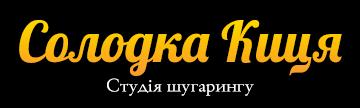 """Студія шугарингу """"Солодка Киця"""""""