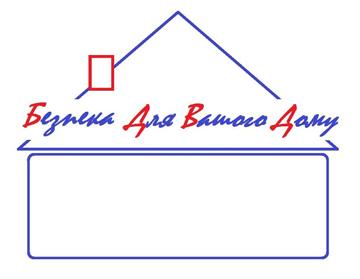 Безпека вашого дому