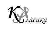 Монро-Класік
