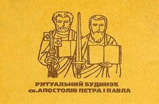 Ритуальний будинок Святих апостолів Петра і Павла