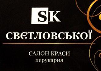 """Салон краси """"SK Свєтловської"""""""