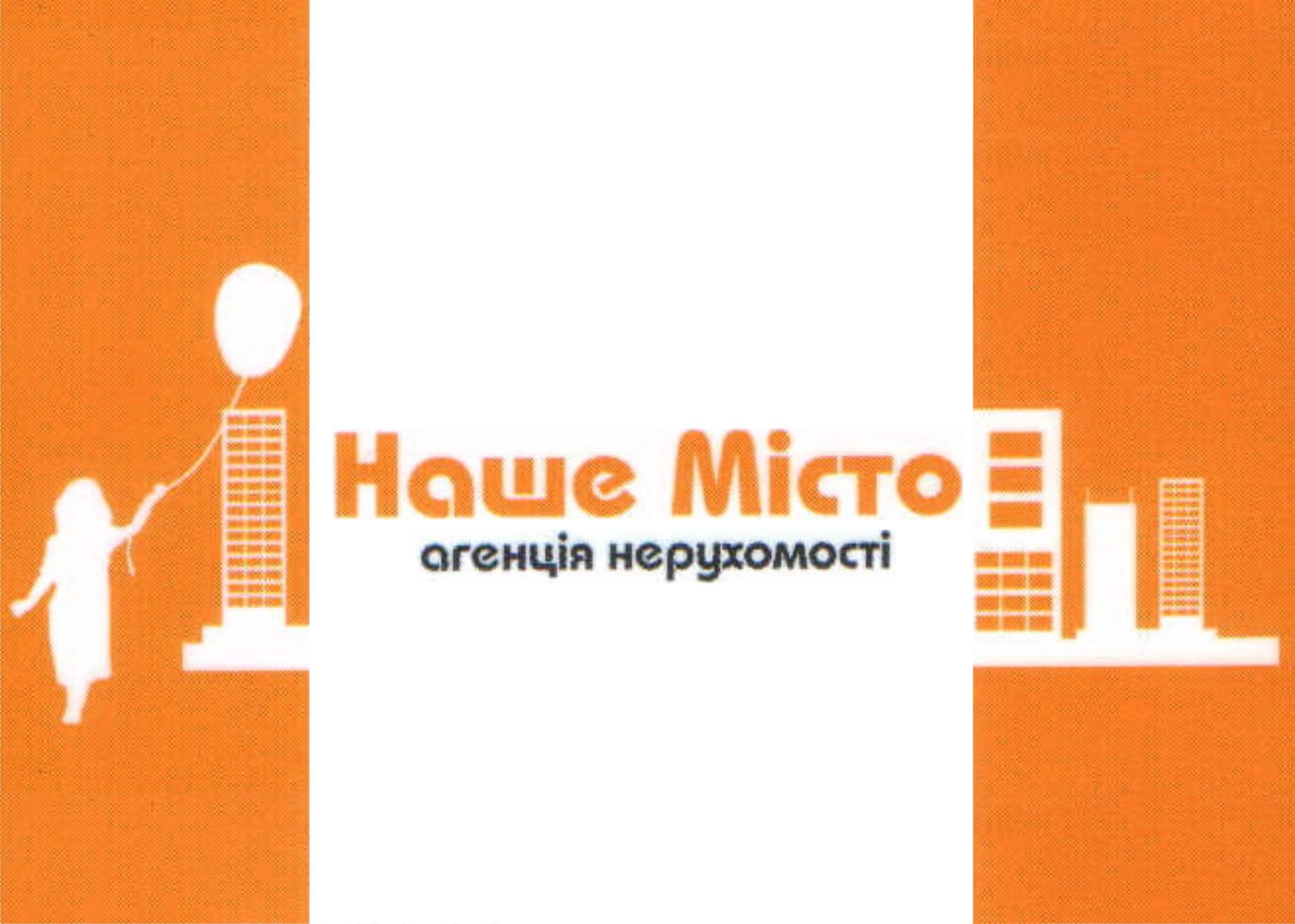 Логотип компанії Наше місто, Агентство нерухомості