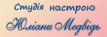 Студія настрою Юліани Медвідь