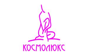 Космолюкс, Центр естетичної косметології та дерматології