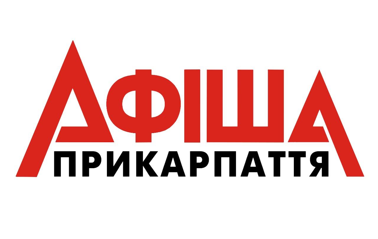 Афіша Прикарпаття