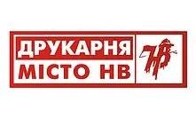 Місто НВ Друкарня