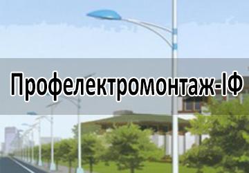 Профелектромонтаж-ІФ