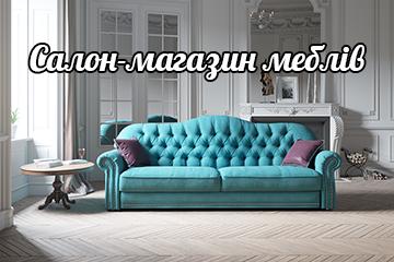 Салон-магазин меблів