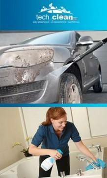 Технологія чистоти, Автомийка