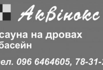 """Сауна """"Аквінокс"""""""