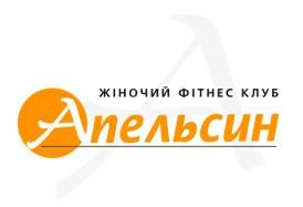 """Фітнес-клуб """"Апельсин"""""""