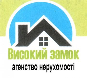 Високий Замок, Агентство нерухомості