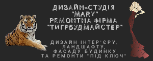 """Дизайн-студія """"Mary"""""""