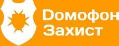Домофон-Захист