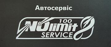 """Автосервіс """"100Nolimit Service"""""""
