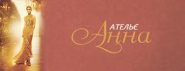Анна, Ательє