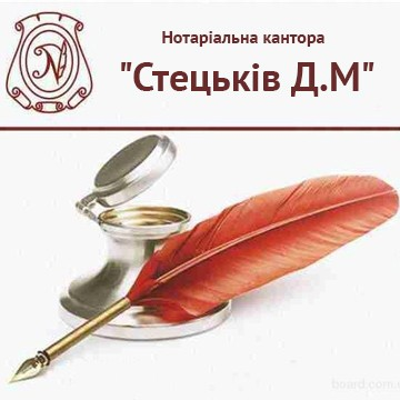 Нотаріальна контора Стецьків Дмитра Мирославовича