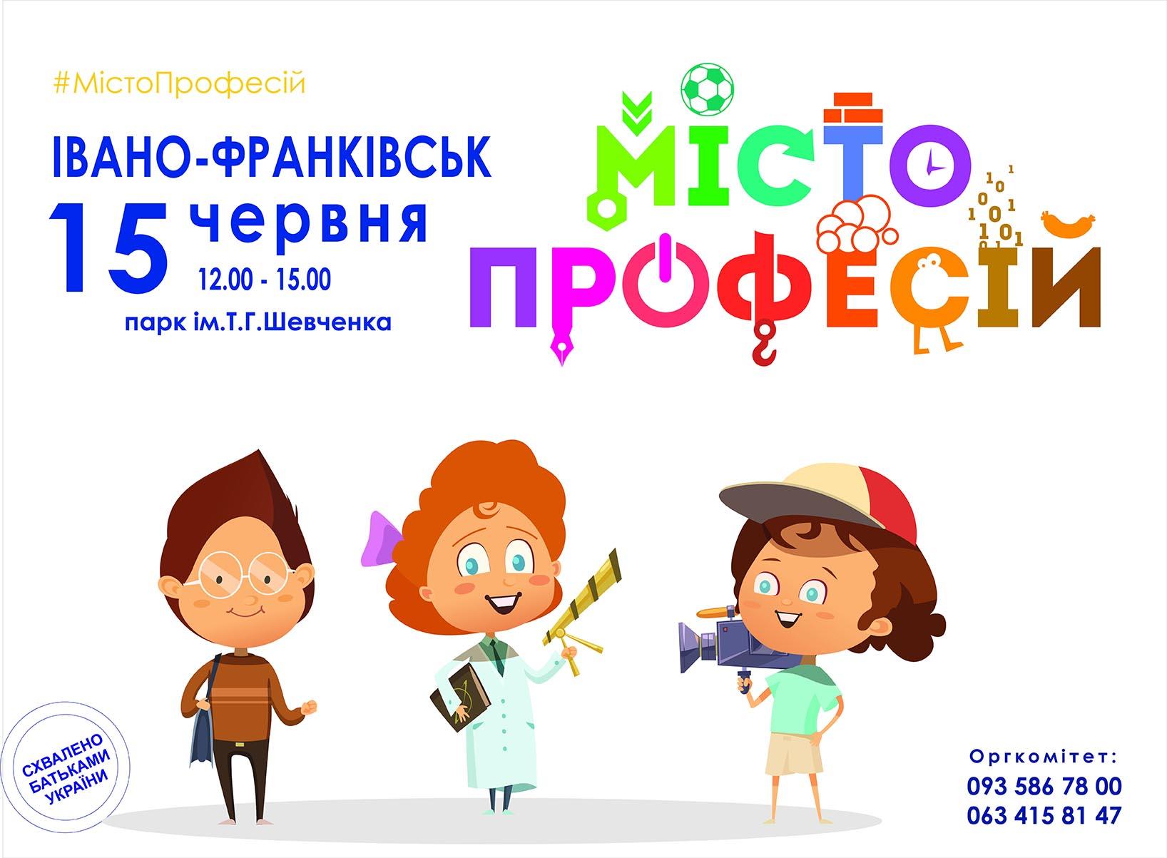 В Івано-Франківську відбудеться міжнародний проект «Місто професій»
