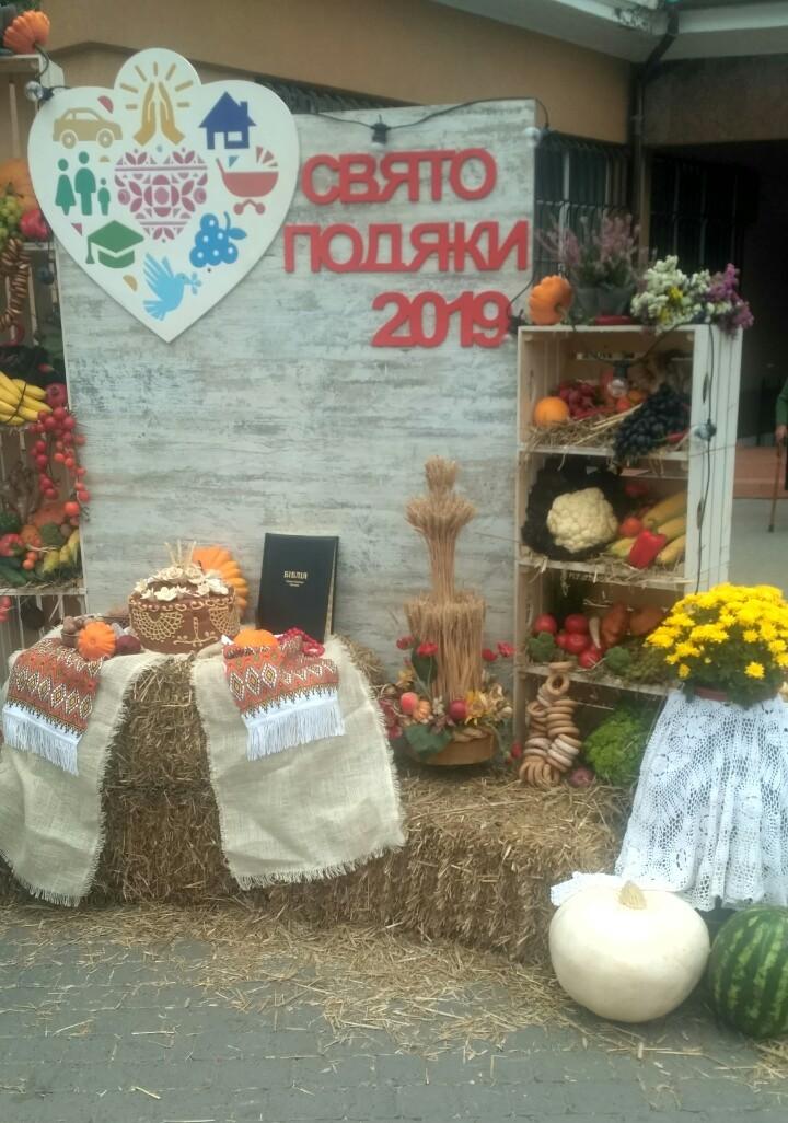 День подяки в Івано-Франківську