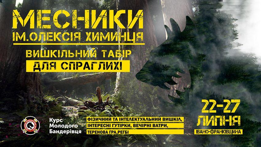 """Запрошуємо у вишкільний табір """"Месники"""" ім. Олексія Химинця"""