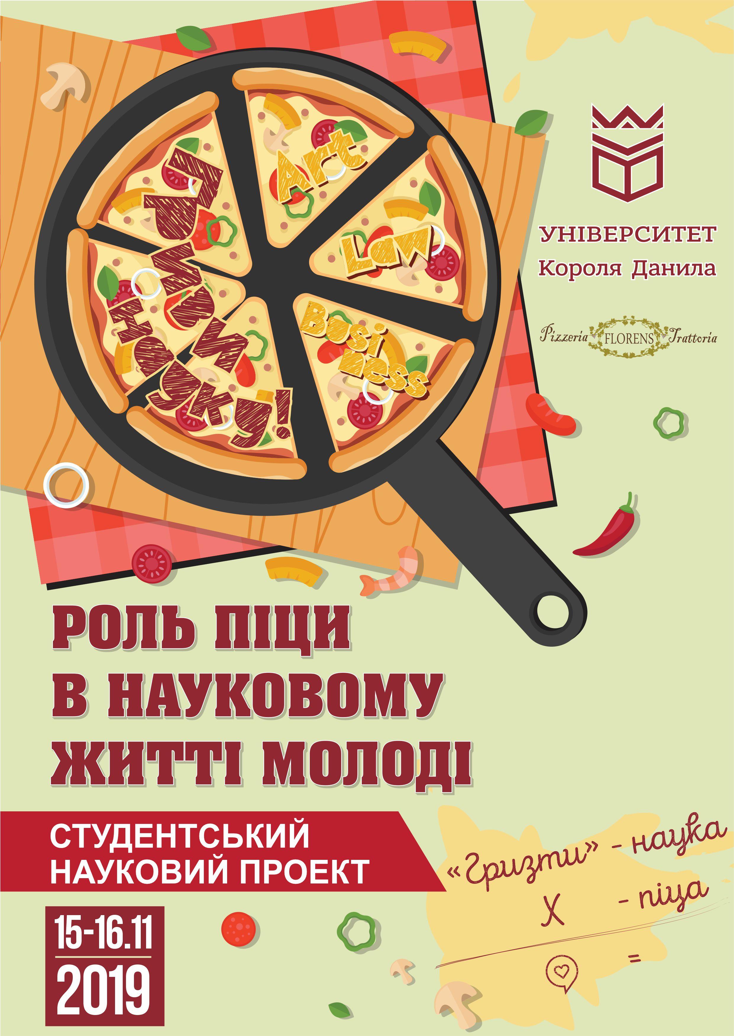 15-16 листопада в Університеті Короля Данила відбуватиметься студентський науковий проект: «Роль піци в науковому житті молоді».