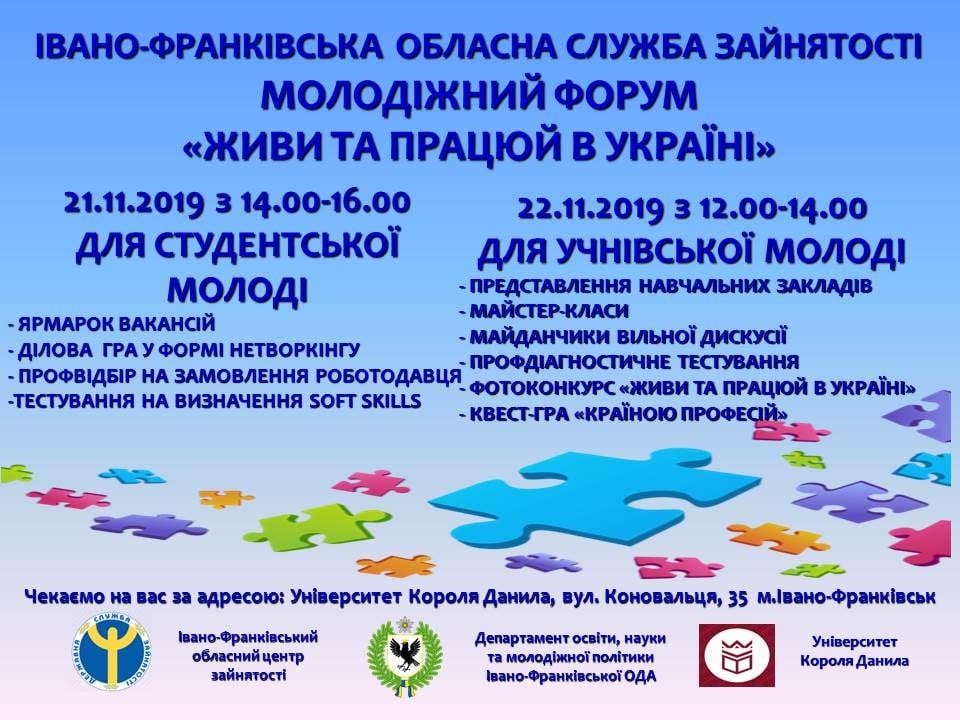 """""""Живи і працюй в Україні"""" - форум для молоді"""