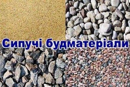 ЗІЛ піску з доставкою по Івано-Франківську