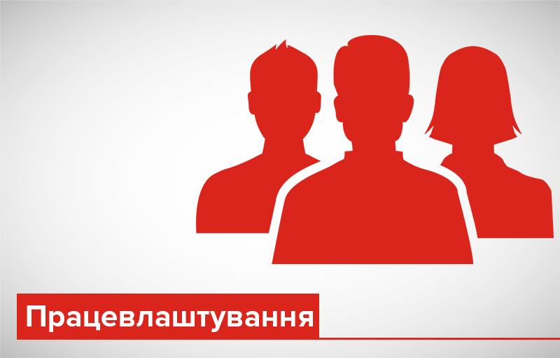 Тедіс Україна запрошує на роботу