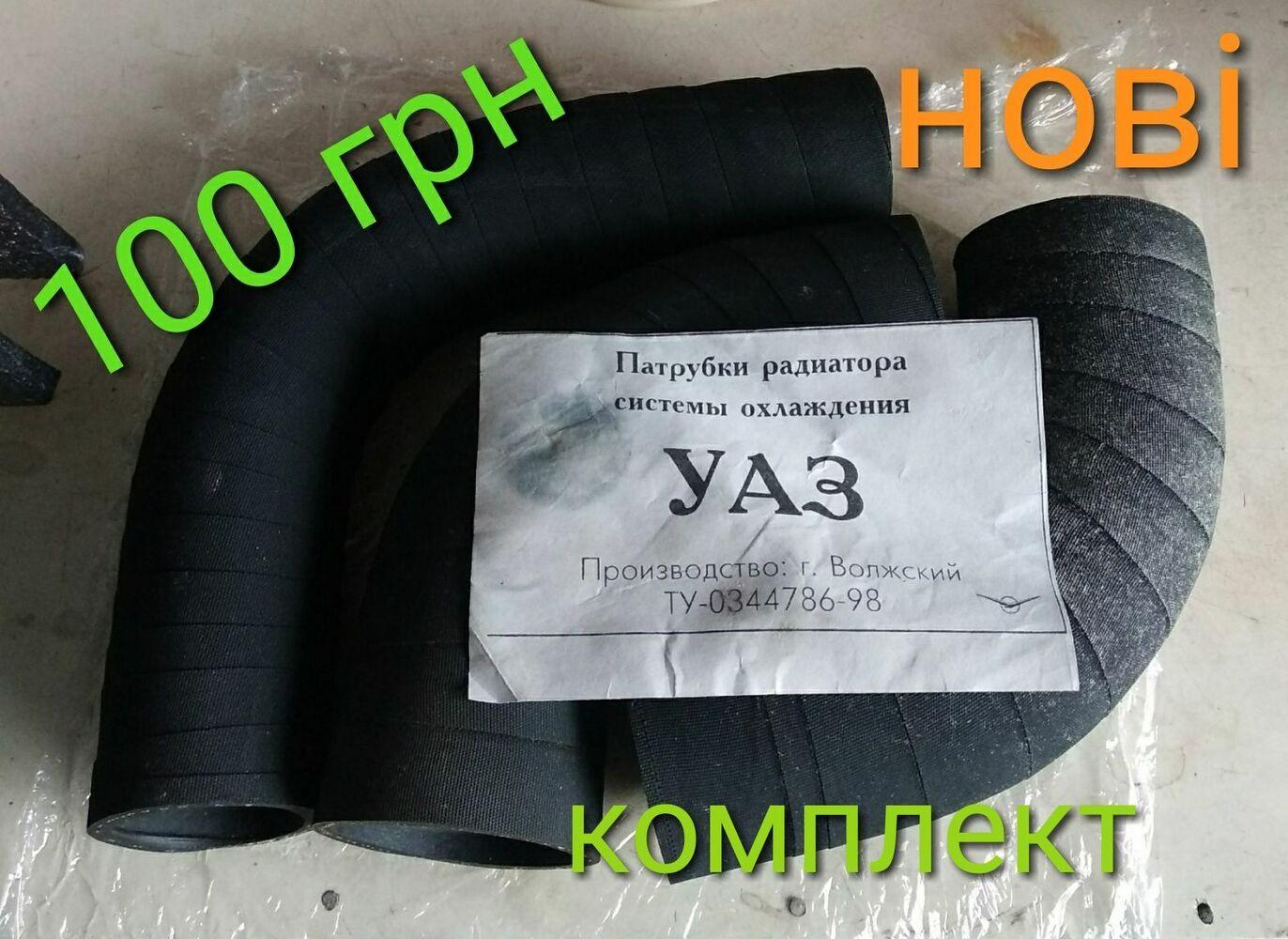 Продам УАЗ : комплект патрубки радіатора нові; гальмівний циліндр задній; шкворень з втулкою.