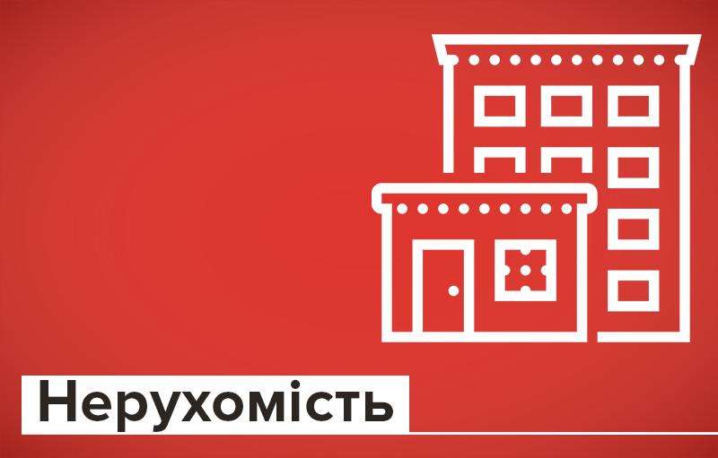 Нерухомість від Івано-Франківськміськбуд