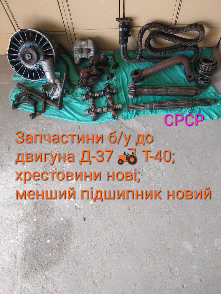 Продам запчастини двигуна Д-37🚜 Т-40 нові та б/у