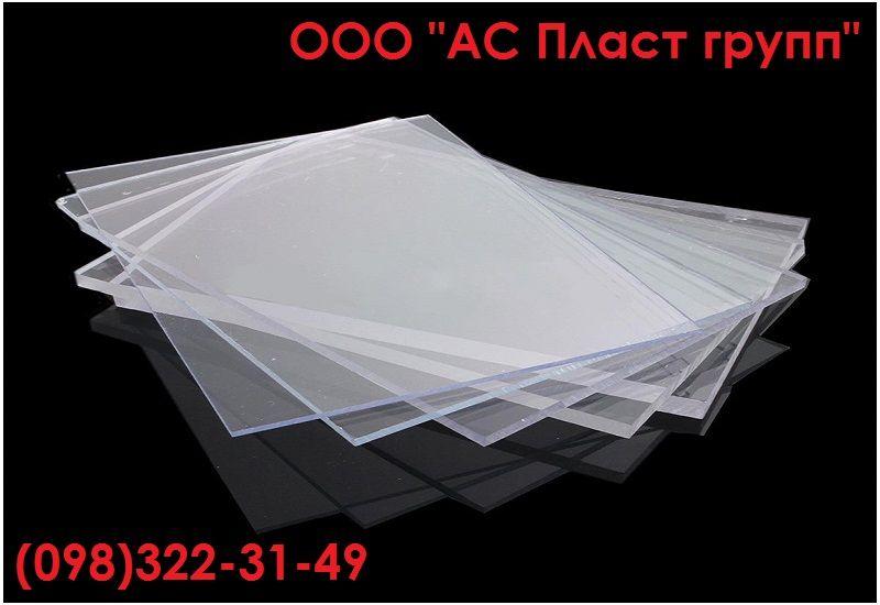 Оргскло (акріл), листове, товщина 1.5-10.0 мм, розмір 1250х1850 і 2050х3050 мм.
