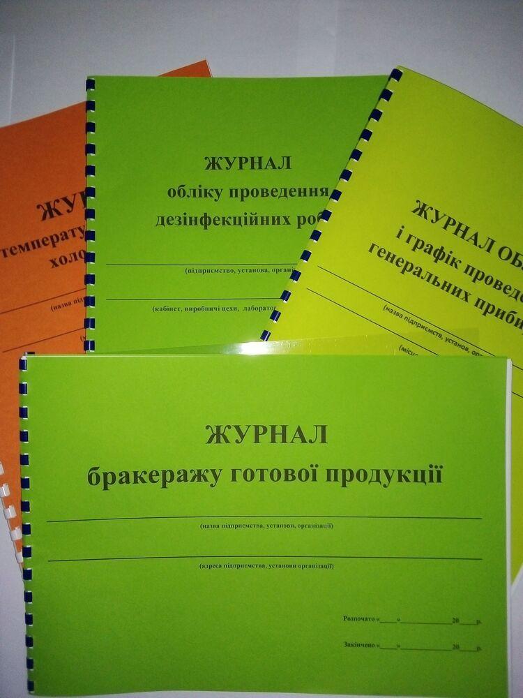 Журнал обліку і графік проведення генеральних прибирань