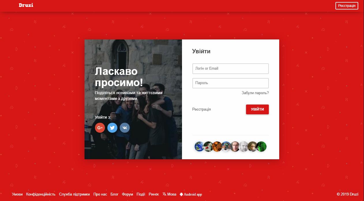 """Українська соціальна мережа """"Друзі"""" druzi.net"""