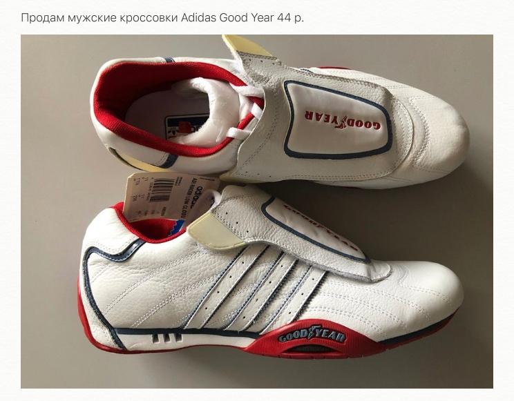 Продам нові кросівки Adidas Good Year білий колір