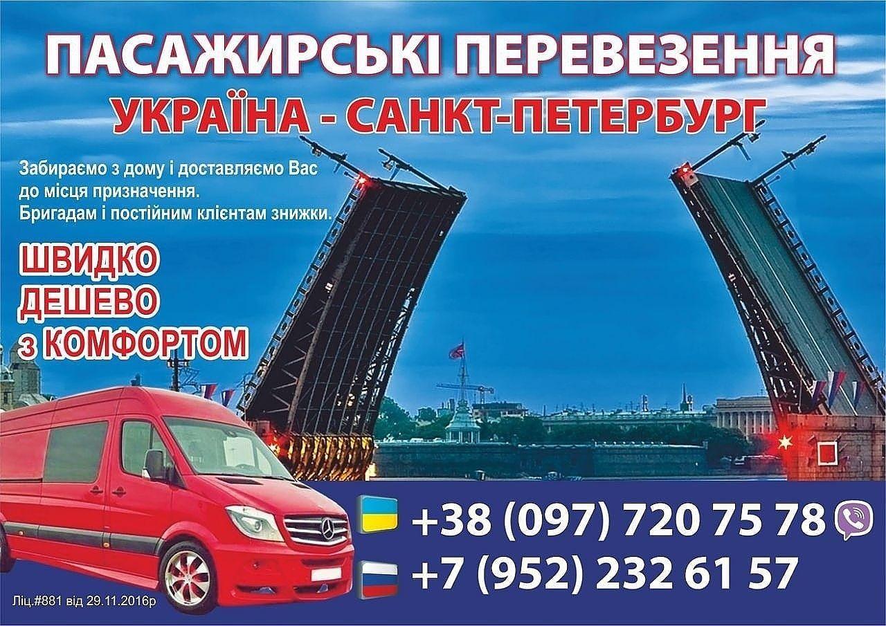 Перевезення Україна-Санкт-Петербург
